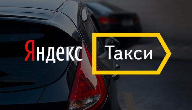 Подключиться к сервису Яндекс.Такси в Люберцах