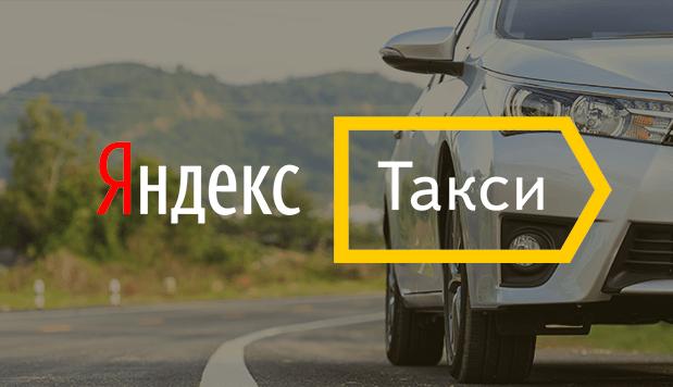 Обязательные требования сервиса Яндекс Такси