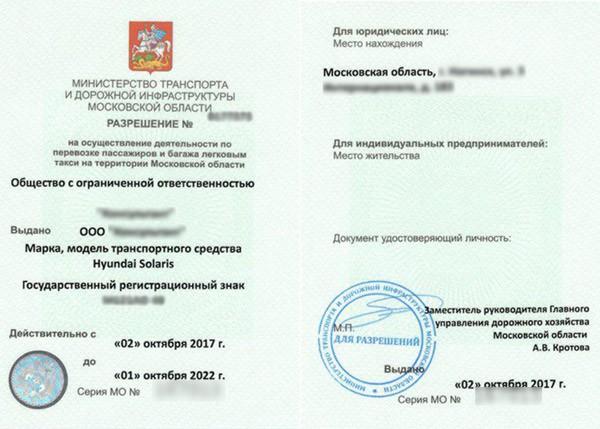 Разрешение на деятельность такси (лицензия)